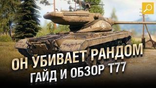 ОН УБИВАЕТ РАНДОМ - Гайд и Обзор T77! [World of Tanks]