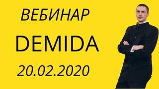 Вебинар Demida 20 02 2020