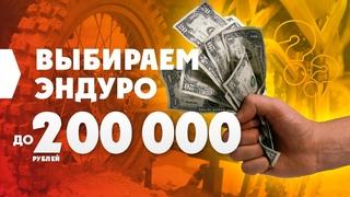 Выбираем ТОП-3 ЭНДУРО МОТОЦИКЛЫ ДО 200000р на АВТО.РУ
