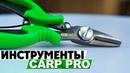 Инструменты Carp Pro! Ножницы, иглы и сверло для карповой ловли. Обзор рыболовных товаров