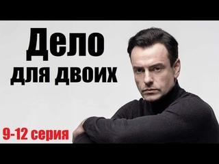 ДЕЛО ДЛЯ ДВОИХ, 9-12 серия, криминальный сериал, русский детектив
