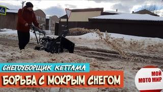 Боремся с мокрым снегом снегоуборщиком Kettama, однозначно, лучше чем мотоблок!