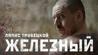 Ляпис Трубецкой —  Железный [Video Official]