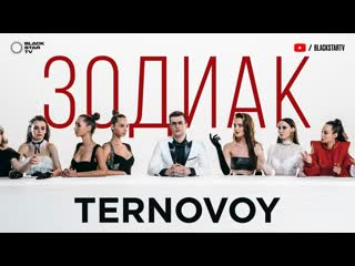 Ternovoy (ex. terry) зодиак i клип #vqmusic (терновой)