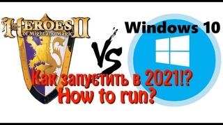 Как запустить Heroes of Might and Magic 2 на Windows 10 в 2021?