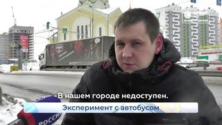 Транспортные проблемы инвалида колясочника. Новости Кирова
