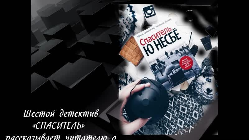 Ю Несбе Серия о детективе Харри Холе