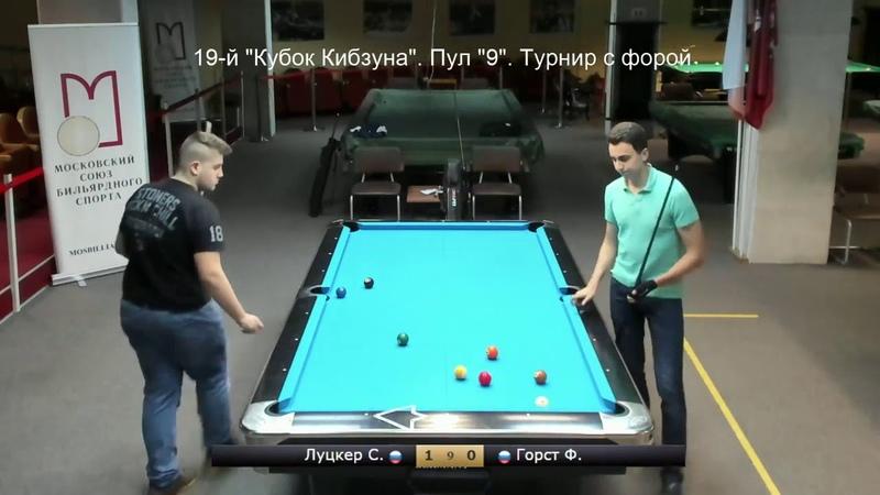 Final Gorst F. (Горст Ф.) - Lutsker S. (Луцкер С.) 19th Kibzun Cup 2020