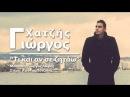 Γιώργος Χατζής - Τι και αν σε ζητάω | Giorgos Xatzis - Ti kai an se zhtaw