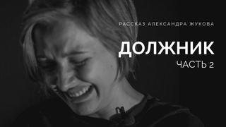 ДОЛЖНИК. Часть 2 - Александр Жуков. Рассказ брата