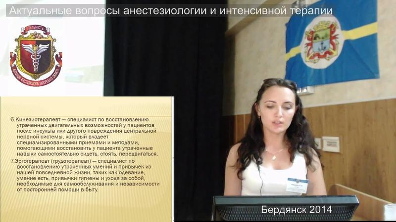 Ранняя реабилитация пациентов с ОНМК в ОАИТ медсестра Бурцева Людмила Бердянск