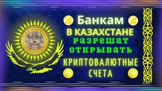 Банкам в Казахстане разрешат открывать криптовалютные счета для компаний! (cryptocurrency accounts)