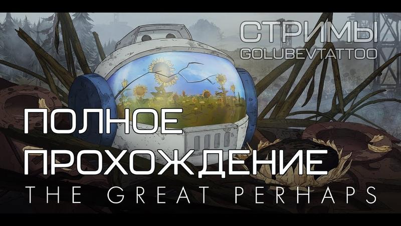 THE GREAT PERHAPS Космонавт вне времени Полное прохождение