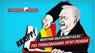 Венгрию выгоняют из ЕС по требованию ЛГБТ-лобби (Роман Романов)