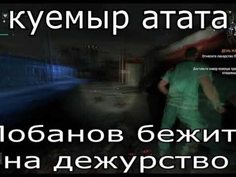 Интерны УГар ЛОЛ