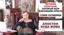 Юлия Латынина /История апостола Фомы / LatyninaTV /
