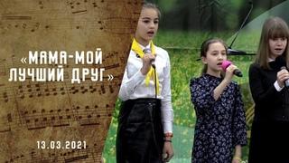 Мама- мой лучший друг | Христианские песни | Песни АСД |Сhristian song  |  Адвентисты Москвы