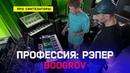 Boogrov: Студия Дудя, горы синтезаторов и аналоговый звук! Профессия: Рэпер 28