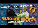ДЕНЬ МЕРТВЫХ В МЕКСИКЕ / русский костюм порвал всех!