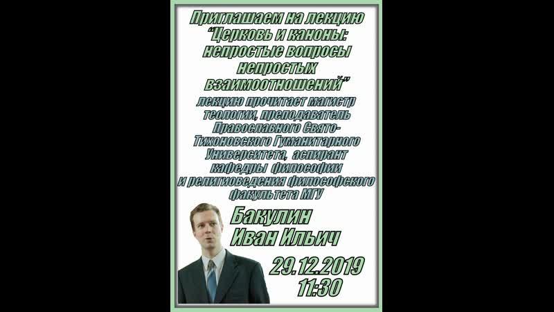 Церковь и каноны Непростые вопросы непростых взаимоотношений Иван Ильич Бакулин Лекция