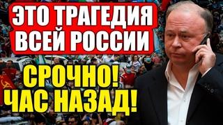 ЭКСТРЕННАЯ НОВОСТЬ! () КАРАУЛОВ ПОТРЯС ДАЖЕ ПУТИНА! ПРАВДА ОШАРАШИЛА ВСЮ РОССИЮ!
