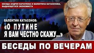 «О Путине я вам честно скажу…» Валентин Катасонов, доктор экономических наук