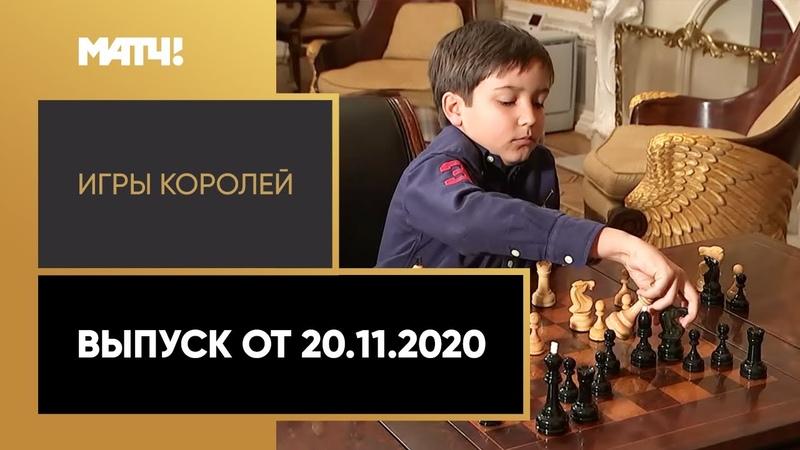 Игры королей Выпуск от 20 11 2020