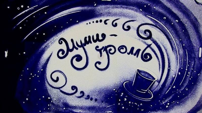 Т Янссон Муми Тролль и Шляпа Волшебника