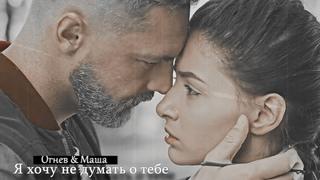 Огнев & Маша   это не любовь, это - наваждение [Ничто не случается дважды]