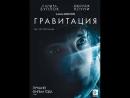 Гравитация (2013). фантастика, триллер,драма.