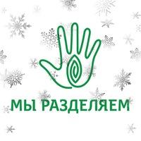 """Логотип Эколого-просветительский проект """"Мы разделяем"""""""