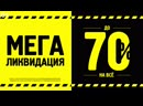 МОНРО: МегаЛиквидация! г. Тольятти, ул. Льва Яшина, 14 , ТРЦ Мадагаскар, 2 этаж