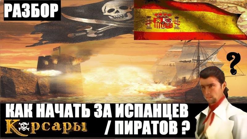 Корсары ПДМ Как начать прохождение за Испанию пиратов Подводные камни разбор