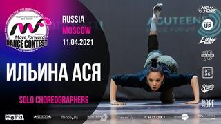 ИЛЬИНА АСЯ | SOLO CHOREO | MOVE FORWARD DANCE CONTEST 2021