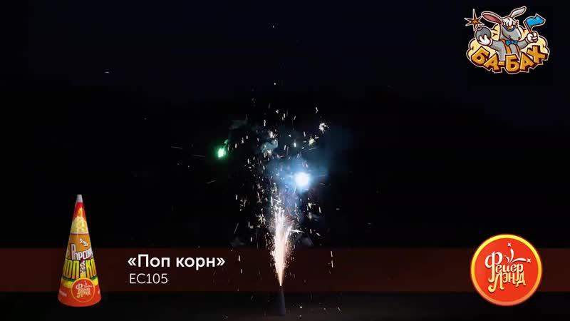 Фонтан пиротехнический EC105 Поп корн mp4