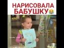 Нарисовала бабушку Вера Тарасова ~ Люсенька Воронина