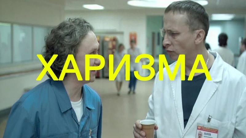 Быков Харизма совокупность всего гениального из сериала Интерны