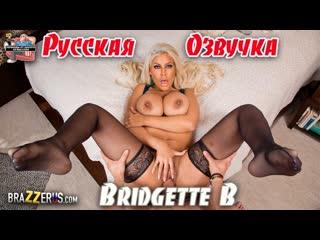Bridgette B Русские титры субтитры anal big tits milf orno трах секс жесткое порно