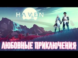HAVEN - В ПОИСКАХ СВОБОДЫ #1