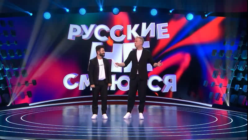 Русские не смеются на стс
