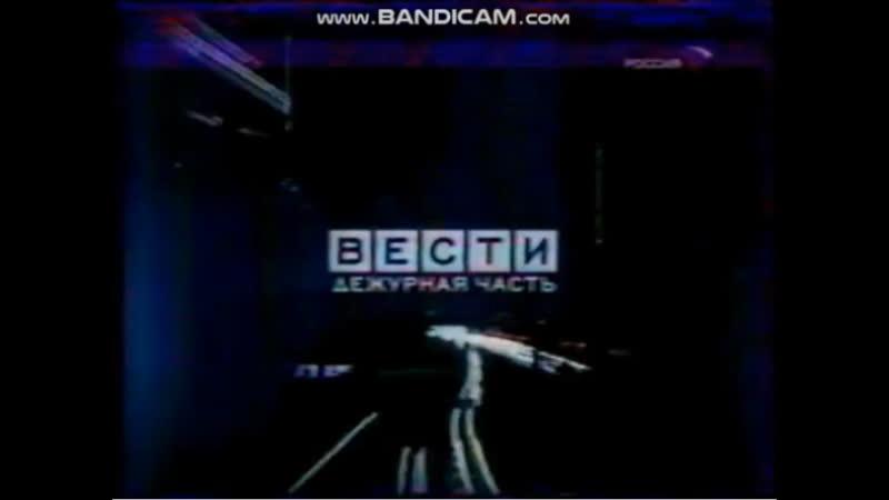 Вести. Дежурная часть (Россия, 09.11.2005)