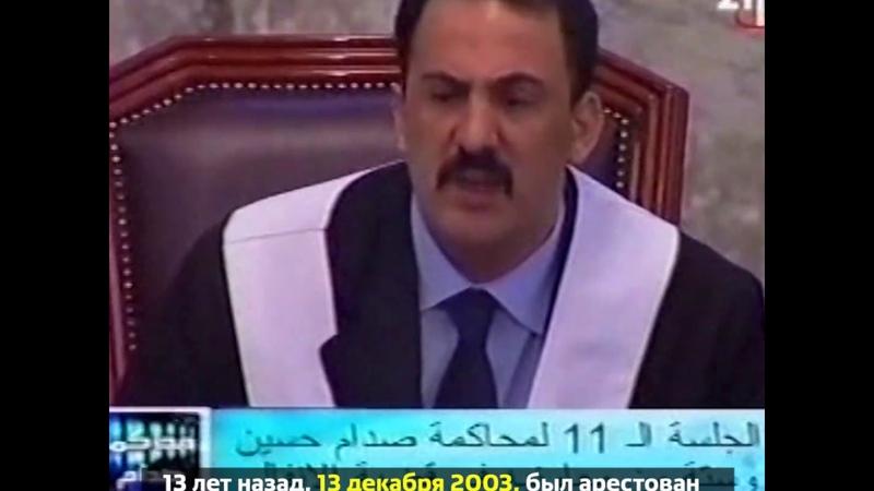 Казнь диктатора Саддам Хусейн