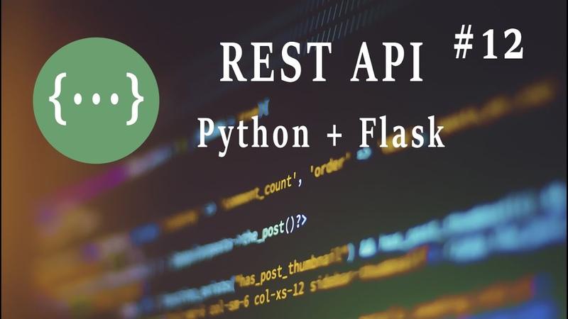REST API Python Flask Pluggable Views как писать view классы