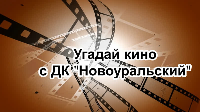 Угадай кино с Викторией Домбаевой