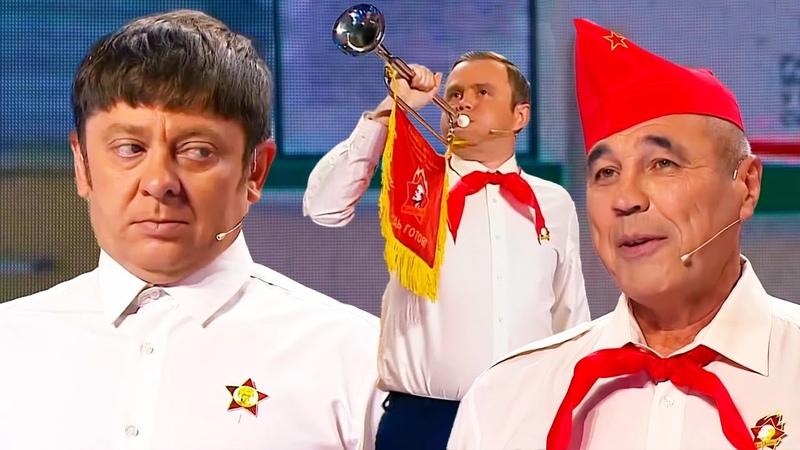 Пионерский отряд - Уральские Пельмени - Жи-Ши прилетели 2019