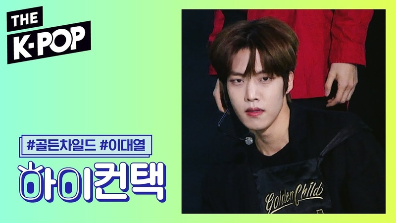 Golden Child, WANNABE LEE DAE YEOL Focus, HI! CONTACT [THE SHOW 191126]