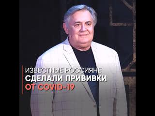 Известные россияне сделали прививки от COVID-19