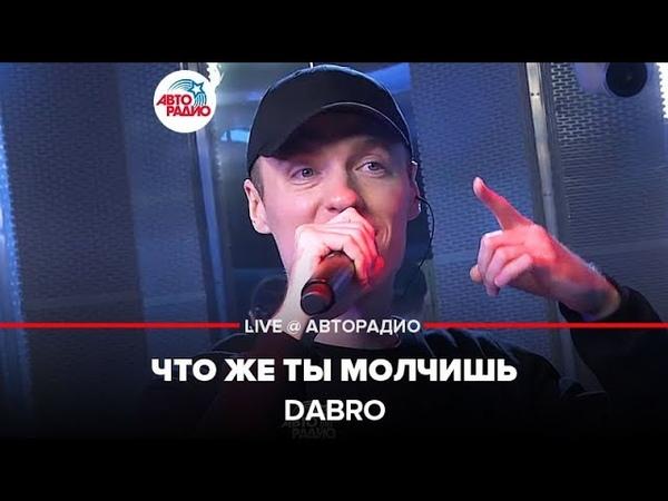 🅰️ @Группа Dabro Дабро Что Же Ты Молчишь LIVE @ Авторадио