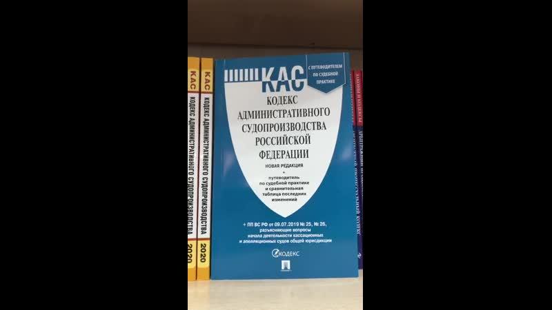 В книжном магазине все издания кодексов законов 2020 г изданий прошлых лет нет законы уже изменились