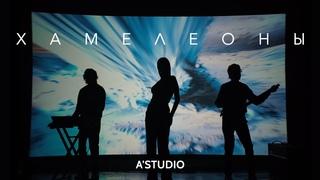 A'Studio – «Хамелеоны»
